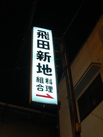 飛田新地の行き方:目印は料理組合の看板