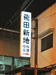 飛田新地の「暗黙のルール」