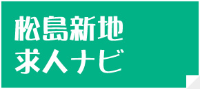松島新地求人ナビ